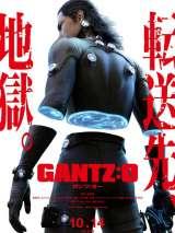 Ганц: О / Gantz: O