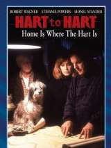Супруги Харт: Дом там, где Харты / Hart to Hart: Home Is Where the Hart Is