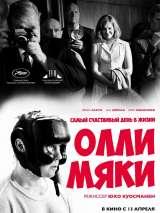Самый счастливый день в жизни Олли Мяки / The Happiest Day in the Life of Olli Mäki