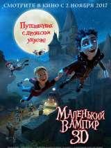 Маленький вампир / The Little Vampire 3D