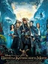 Пираты Карибского моря 5: Мертвецы не рассказывают сказки / Pirates of the Caribbean: Dead Men Tell No Tales