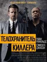 Телохранитель киллера / The Hitman`s Bodyguard
