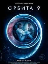 Орбита 9 / Órbita 9