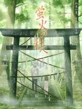 В лес, где мерцают светлячки / Hotarubi no mori e