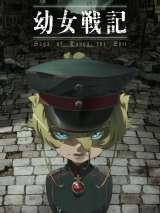 Военная хроника маленькой девочки: Сага о злой Тане / Yojo Senki: Saga of Tanya the Evil
