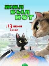 Жил был кот / Rudorufu to ippai attena