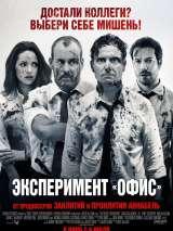 """Эксперимент """"Офис"""" / The Belko Experiment"""