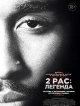 2pac: Легенда / All Eyez on Me