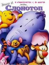 Винни и Слонотоп / Pooh`s Heffalump Movie