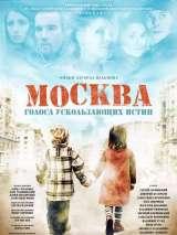 Москва. Голоса ускользающих истин