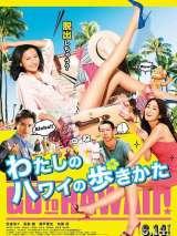 Мое Гавайское открытие / Watashi no Hawaii no arukikata