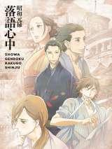 Сквозь эпохи: Узы ракуго / Shôwa Genroku rakugo shinjû