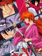 Самурай Икс / Rurôni Kenshin: Meiji kenkaku roman tan