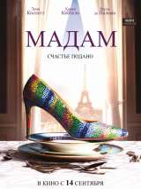 Мадам / Madame