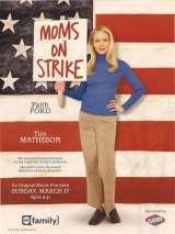 Мама объявила забастовку / Mom`s on Strike