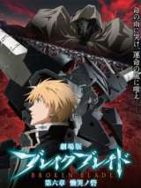 Сломанный меч 6 / Gekijouban Bureiku bureido Dairokushou: Doukoku no toride