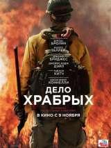 Дело храбрых / Only the Brave