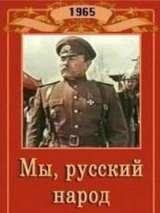 Мы, русский народ
