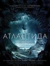 Атлантида / Cold Skin