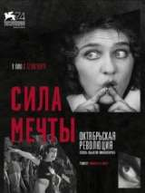 Сила мечты / The Soviet Revolution Told Through its Cinema