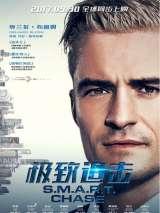 Шанхайский перевозчик / S.M.A.R.T. Chase