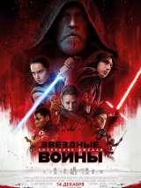 Звездные войны 8: Последние джедаи / Star Wars: The Last Jedi