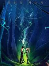 Трон эльфов / Throne of Elves
