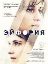 Эйфория / Euphoria