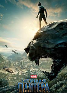 """Рецензия на фильм """"Черная пантера"""". Не нужно быть королем, чтобы стать героем"""