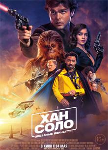 """Рецензия на фильм """"Хан Соло: Звездные войны. Истории"""". Соло стреляет первым"""