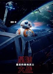 """""""Звездные войны 8"""" сняли с проката в Китае"""