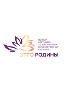 """Представлена программа фестиваля """"Утро Родины"""""""