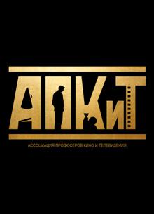 смотреть фильм Вручены премии Ассоциации продюсеров кино и телевидения