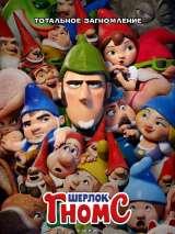 Шерлок Гномс / Gnomeo & Juliet: Sherlock Gnomes