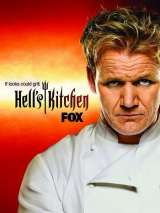 Адская кухня / Hell`s Kitchen