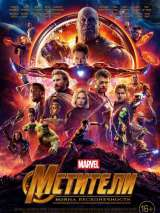 Мстители 3: Война бесконечности / Avengers: Infinity War