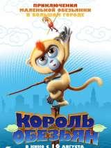 Маленький большой герой / Monkey King Reloaded