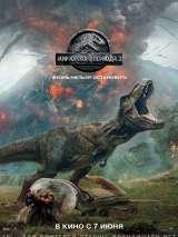 Мир Юрского периода 2 / Jurassic World: Fallen Kingdom