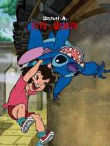 Стич и Ай / Stitch & Ai
