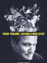 Робин Уильямс: Загляни в мою душу / Robin Williams: Come Inside My Mind