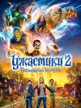 Ужастики 2: Беспокойный Хеллоуин / Goosebumps 2: Haunted Halloween
