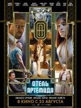 """Отель """"Артемида"""" / Hotel Artemis"""