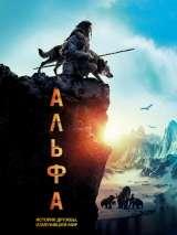 Альфа / Alpha