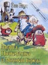 Муфта, Полботинка и Моховая Борода 2 / Naksitrallid II