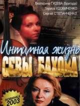 Интимная жизнь Севастьяна Бахова