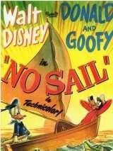 Без паруса / No Sail