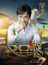 Охота на монстра 2 / Zhuo yao ji 2
