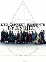 Фантастические твари 2: Преступления Грин-де-Вальда / Fantastic Beasts: The Crimes of Grindelwald
