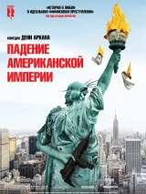 Падение американской империи / The Fall of the American Empire