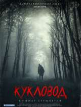Кукловод / He`s Out There